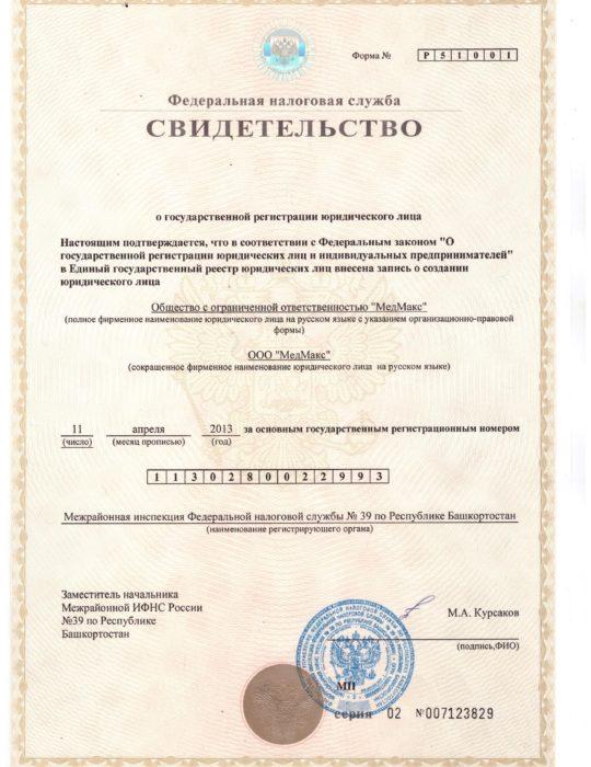 регистрации юр.лица-min